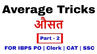 Average Aptitude Tricks For Bank PO| Clerk | CAT | SSC [ In Hindi] Part 2