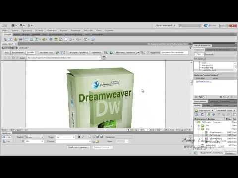 "Урок № 5 Контент ""Adobe Dreamweaver"" (Бесплатный видео курс)"