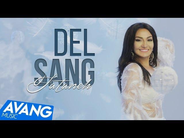 Fataneh - Del Sang OFFICIAL VIDEO HD