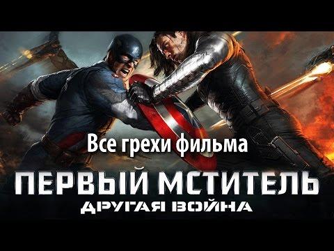 """Все грехи фильма """"Первый мститель: Другая война"""""""