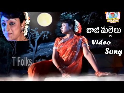 Jajimalli Thotalona | New Janapada Geethalu | Latest Telugu Folk Video Songs | Telangana Folk Songs
