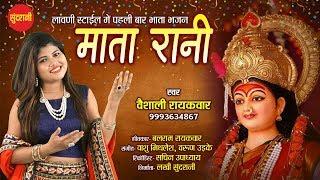 Mata Rani - माता रानी - Vaishali Raikwar 09993634867 - Lord Durga - Navratri Special