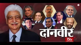 RSTV Vishesh – 14 March 2019: The Philanthropists | दानवीर