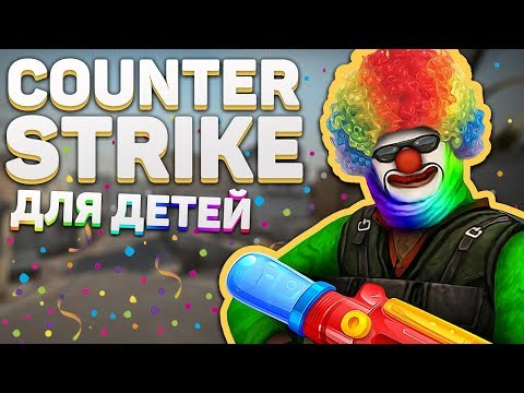 COUNTER-STRIKE ДЛЯ ДЕТЕЙ (ROBLOX CS:GO)