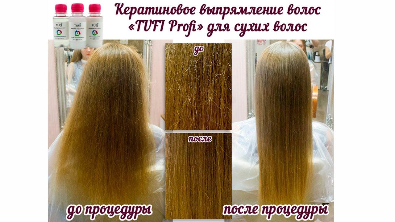 Кератин для волос отзывы в домашних условиях