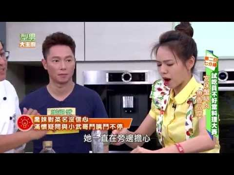 台綜-型男大主廚-20160907 是試吃還是誤導?超誇張試吃員料理賽