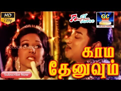 காம தேனுவும் | முழு பாடல் | Kaama Thenuvum | Full Video Songs | Sivajiganesan | Manjula | HD thumbnail