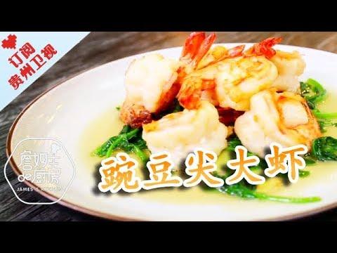 陸綜-詹姆士的廚房-20180530-豌豆尖大蝦