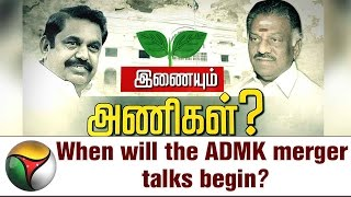 When will the ADMK merger talks begin? | Details from OPS camp and EPS camp