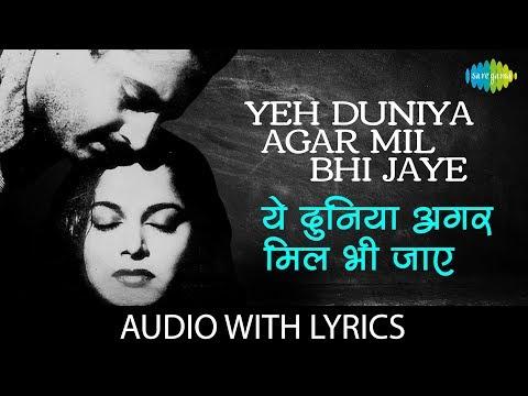 Yeh Duniya Agar Mil Bhi Jaye To with lyrics | ये दुनिया अगर मिल भी जाये के बोल | Mohd Rafi | Pyaasa.