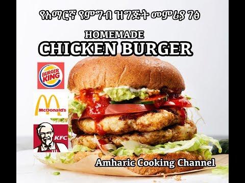Chicken Burger Recipe - Amharic የአማርኛ የምግብ ዝግጅት መምሪያ ገፅ