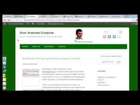 Вставляем код на сайт кусками, или include в html