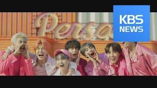 '파죽지세' BTS, 미·영국 차트 동시 석권…K-POP 새 역사 / KBS뉴스(News)