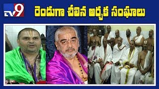 నగలు-సెగలు || TTD board surrounded by controversies