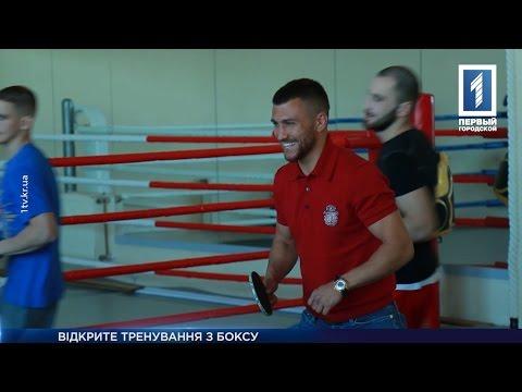 Тренування з олімпійським чемпіоном Василем Ломаченком