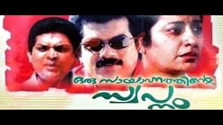 Grihanathan - Oru Sayahnathinte Swapnam 1989: Full Malayalam Movie