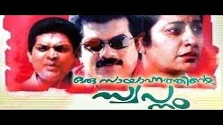 Chappa Kurishu - Oru Sayahnathinte Swapnam 1989: Full Malayalam Movie