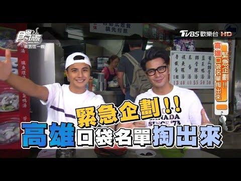 台綜-食尚玩家-20181010-【高雄】口袋名單掏出來