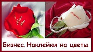 Наклейки на цветы. Домашний малый бизнес с минимальными вложениями на продаже наклеек на цветы