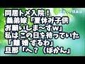 【スカッとする話】同居トメ入院→義弟嫁「夏休みに子供�