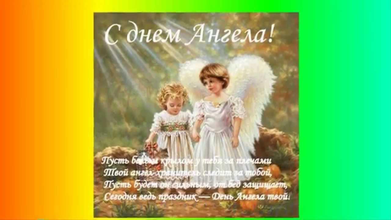 Поздравление дарье с днем ангела 61