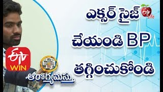 Exercises For BP  | Aarogyamastu | 5th March 2020 | ETV Life