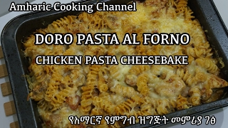 Chicken Pasta Al Forno Recipe - የአማርኛ የምግብ ዝግጅት መምሪያ ገፅ - Amharic Cooking videos