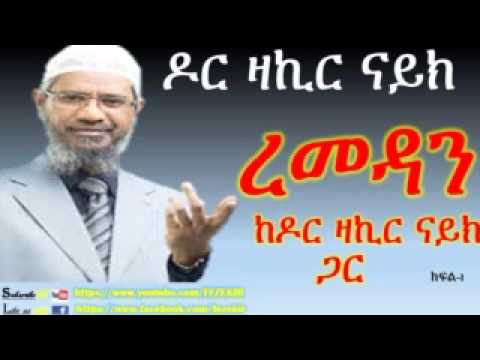 Ramadan with Dr Zakir Naik (AMHARIC) - Part 1