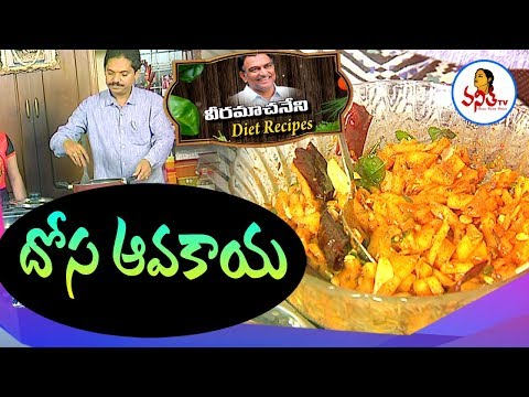 Instant Cucumber Pickle ( దోస ఆవకాయ ) Recipe | Veeramachaneni Diet Recipes | Vanitha TV