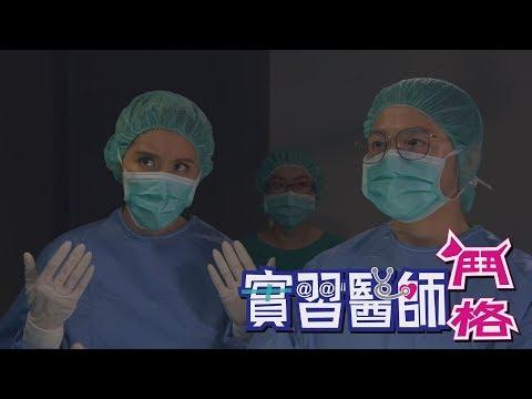 台劇-實習醫師鬥格-EP 350