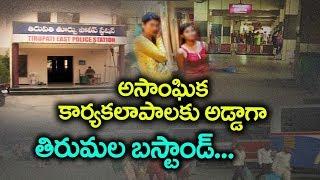 తిరుపతి బస్టాండ్ లో రాసలీలలు | మామూళ్ల మత్తులో పట్టించుకోని పోలీసులు | NTV