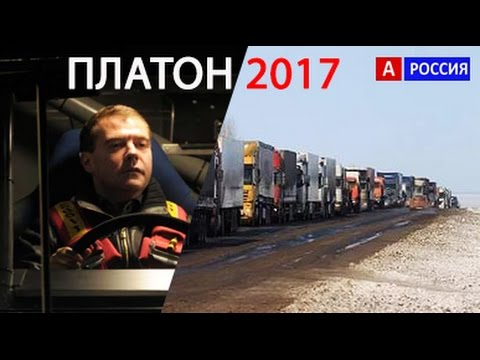 Дальнобойщики протест забастовка против Платона 27 марта 2017 и реакция Медведева Видео