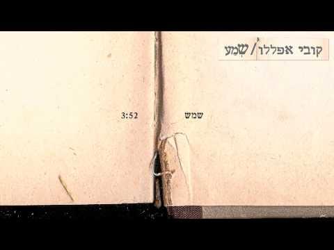 קובי אפללו - שמש - Kobi Aflalo - Shemesh
