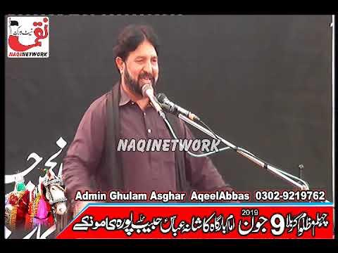 Zakir Akhtar AbbaS Murtazvi  9 June 2019 Majlis e Aza Habib Pura Kamoke Gujranwala