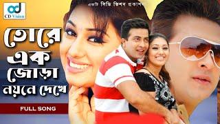 Tokay Ak Jora   Durdhorso Premik (2016)   Full HD Video Song   Shakib Khan   Apu Bishwas   CD Vision