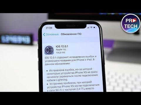 Обзор iOS 12.0.1. Ставить обязательно!
