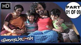 Vilayada Vaa - Tamil Film | Vilaiyada Vaa | விளையாட வா (2013) [HD]  Part -1
