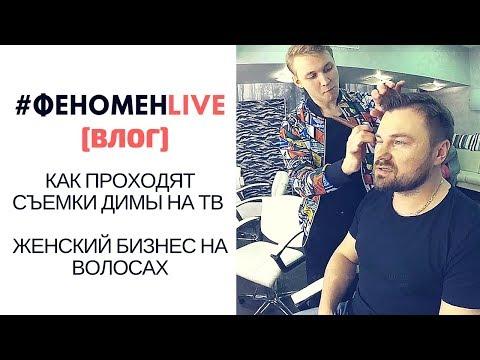 Съемки на Мир24. Женский бизнес на волосах. Кинотренинг в Тольятти