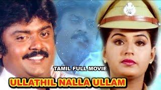 Ullathil Nalla Ullam - Tamil Full movie | Vijayakanth | Radha | Manivannan | Tamil Superhit Movie