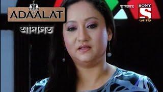 Adaalat - আদালত (Bengali) - Bichitro Hotya