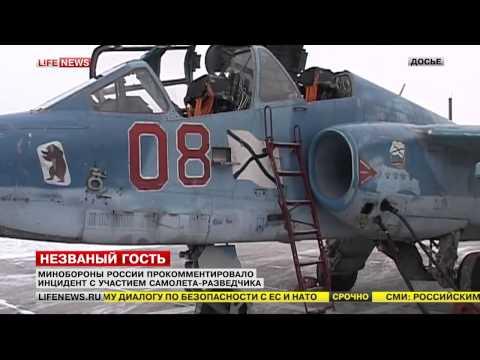 ВВС РФ перехватили самолет разведчик США 11.04.15