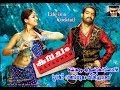 Kavacham  Malayalam Movie Songs 2013  Video Jukebox  Junior NTR  Nayanthara  Sheela  HD