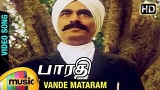 Bharathi Tamil Movie Songs HD | Vande Mataram Video Song | Sayaji Shinde | Devayani | Ilayaraja