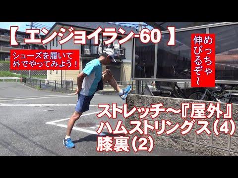 #60 『屋外』ハムストリングス(4)、膝裏(2)/筋肉痛改善ストレッチ・身体ケア【エンジョイラン】