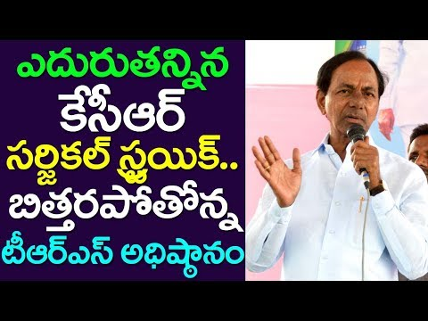 KCR Plan Boomeranged| TRS Blank Face| Telangana Election| KTR| Harish Rao