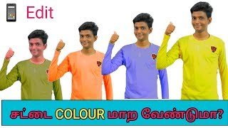 HOW TO CHANGE SHIRT COLOR USE PIXELLAP APP IN TAMIL - TAMIL STUDIO