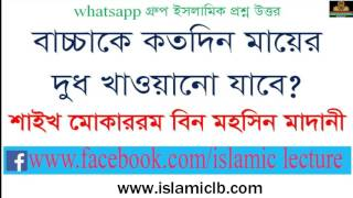 Download বাচ্চাকে কতদিন মায়ের দুধ পান করানো যাবে? Shaikh Mokarrom Bin Mahsin Madani 3Gp Mp4