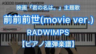 前前前世(movie ver.)/RADWIMPS-映画『君の名は。』主題歌【連弾】