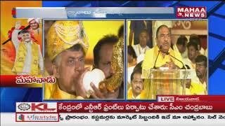 MahaNadu 2018 Live Updates | Vijayawada