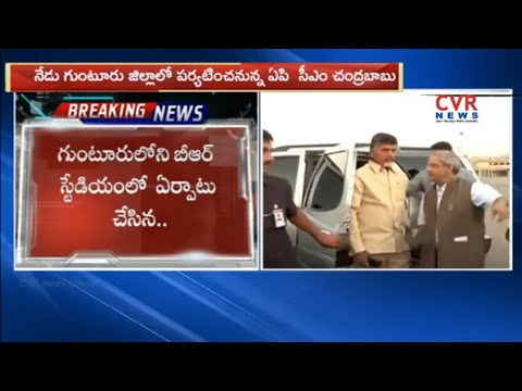AP CM Chandrababu Naidu Guntur District Tour Today  | CVR News